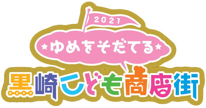 ゆめをそだてる★黒崎こども商店街 2020