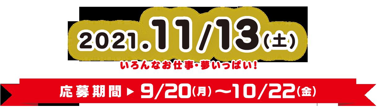 開催は2018.11/10(土)