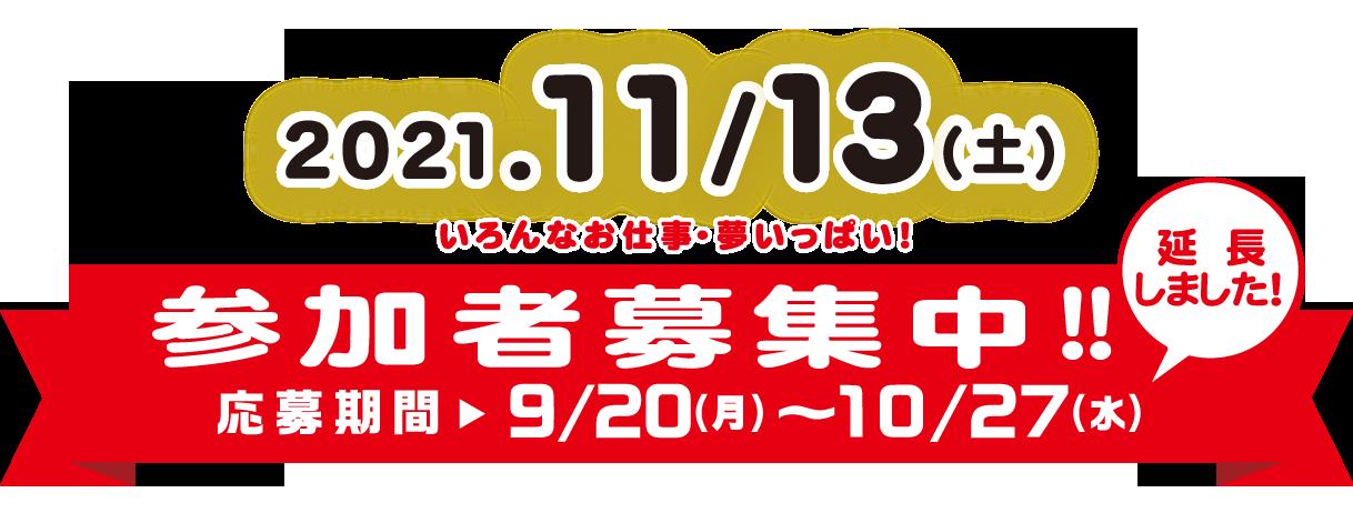 開催は2021.11/13(土)
