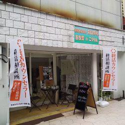 株式会社阿部光林社・青山斎場