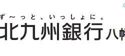 北九州銀行 八幡支店